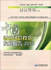 中国创业风险投资发展报告(2015)