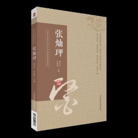张灿玾(山东中医药大学九大名医经验录系列)