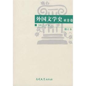 二手外国文学史--亚非卷修订本 朱维之 南开大学出版社9787310011223r