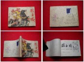 《陈玉成》王今栋绘画,河南1977.4一版一印8品,8076号,连环画