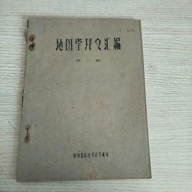 地图学译文汇编 第一期