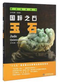 国粹之石:玉石:quintessence stone