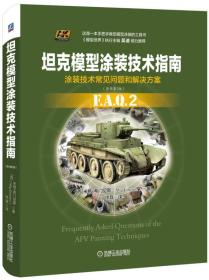 坦克模型涂装技术指南(原书第2版)