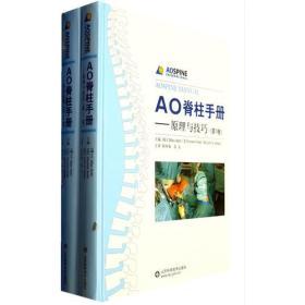 AO脊柱手册(共两卷) 精装版