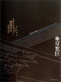 华夏意匠:中国古典建筑设计原理分析