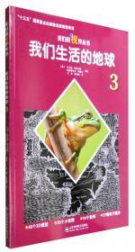 我们的视界丛书:我们生活的地球3