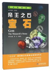 解读地球密码 帝王之石:宝石