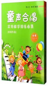童声合唱 实用教学排练曲集(外国作品)/合唱艺术丛书