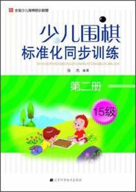 少儿围棋标准化同步训练(15级)(第2册)