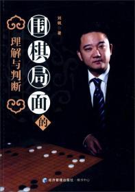 围棋局面的理解与判断