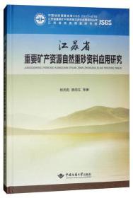 江苏省重要矿产资源自然重砂资料应用研究