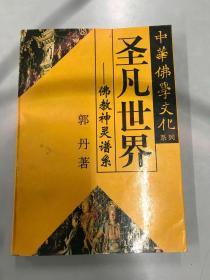 中国佛学文化系列:圣凡世界 ——佛教神灵谱系