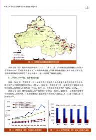 西部大開發重點區域和行業發展戰略環境評價系列叢書:西部大開發重點區域和行業發展戰略環境評價