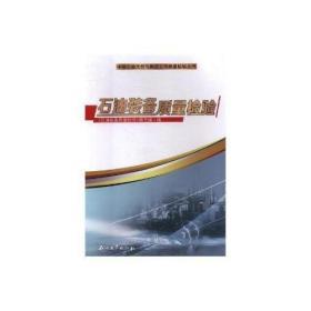 9787518319046-mi-石油装备质量检验