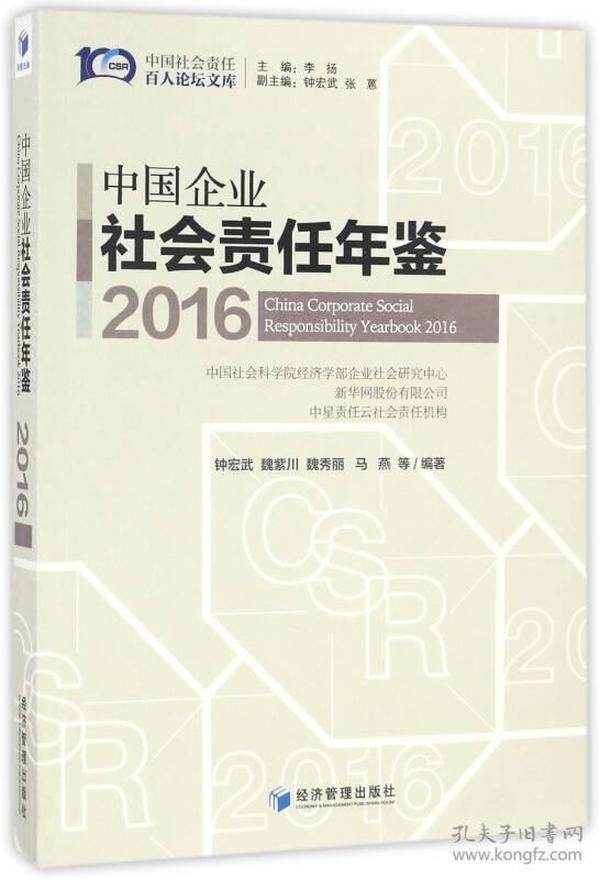 中國企業社會責任年鑒(2016)/中國社會責任百人論壇文庫