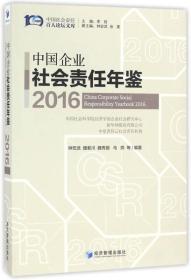 中国企业社会责任年鉴(2016)/中国社会责任百人论坛文库