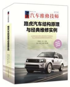 路虎汽车结构原理与经典维修实例