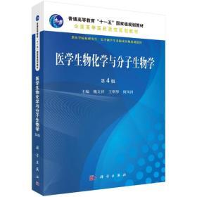 医学生物化学与分子生物学(第4版)