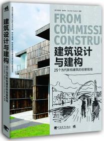 建筑设计与建构:25个当代新锐建筑的创意现场