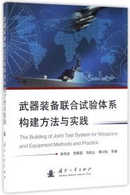 武器装备联合试验体系构建方法与实践
