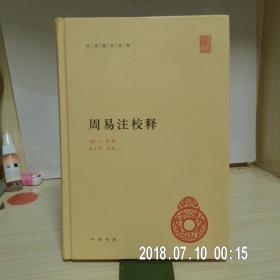 中华国学文库《周易注校释》
