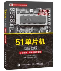 51单片机项目教程(C语言版)