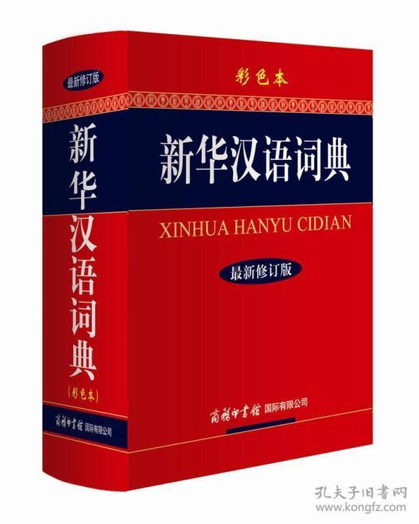 9787801039101-gz-新华汉语词典
