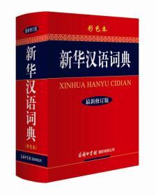 Z(正版图书)新华汉语词典(最新修订版·彩色本)