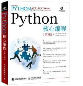 Python核心编程(第3版)