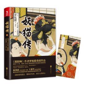 妖猫传:沙门空海之大唐鬼宴3