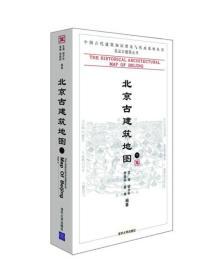 北京古建筑地图 下