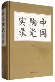中国陶瓷实录