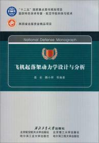 飞机起落架动力学设计与分析 聂宏 魏小辉 西北工业大学出版社 97