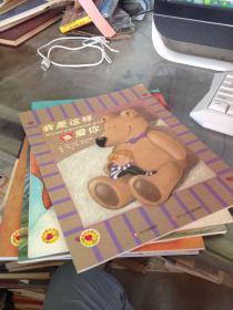 我们的爱丛书 +大熊小熊+我是这样地爱你+暴风雨来了+我好想你+蜂蜜山(5册合售)