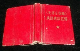 毛泽东选集成语典故注释【64开硬精装】