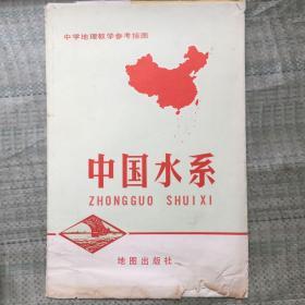 中国地理教学参考挂图 中国水系【全开】