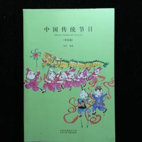 中国传统节日(彩绘版)