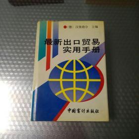 《最新出口贸易实用手册》