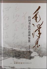 毛泽东诗词书法诗意画鉴赏