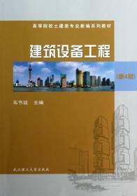 建筑设备工程(第4版)