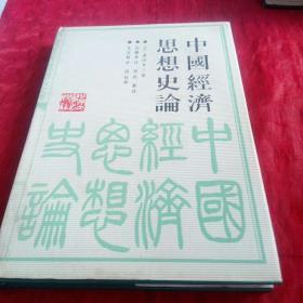 中国经济思想史论