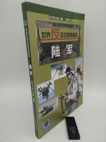 世界反恐武器装备库--陆军