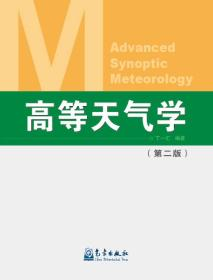 高等天气学(第二版)