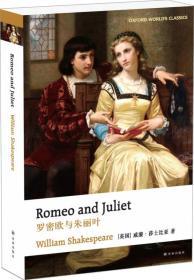 C牛津英文经典:罗密欧与朱丽叶