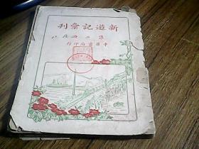 新游记汇刊 第二册 民国原版珍品