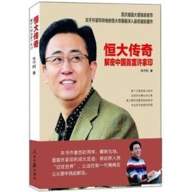 恒大传奇:解密中国首富许家印