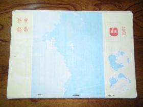 中学地理教学参考【1987年第6期总54期】