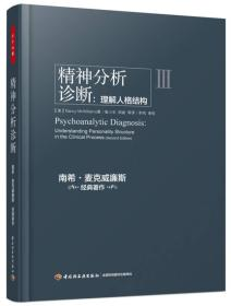 精神分析诊断(万千心理):理解人格结构