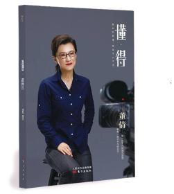 新概念英语自学指南与实践2  东方出版社 9787506098304