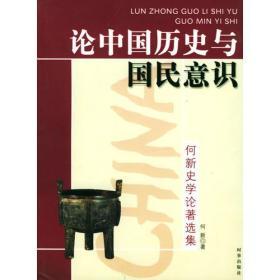论中国历史与国民意识 9787800097324